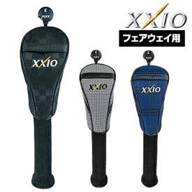ダンロップ日本正規品 XXIO(ゼクシオ) フェアウェイウッド用 ヘッドカバー 2019新製品 「GGE-X105F」【あす楽対応】