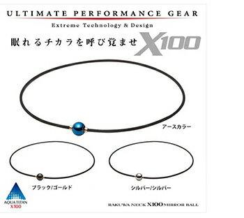 ファイテン(PHITEN)RAKUWAネックX100ミラーボールチタンネックレス【あす楽対応】