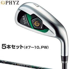 【【最大3900円OFFクーポン】】ブリヂストンゴルフ日本正規品 PHYZ 5(ファイズ)アイアン PHYZオリジナルPZ-509Iカーボンシャフト 2019モデル 5本セット(#7〜10、PW)