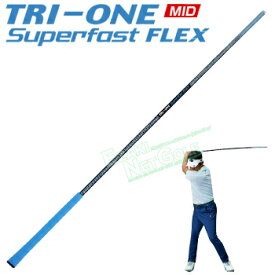 ROYAL COLLECTION (ロイヤルコレクション)日本正規品 TRI-ONE Superfast FLEX MID (トライワンスーパーファストフレックスミッド) 2019新製品 ゴルフスイング練習器【あす楽対応】