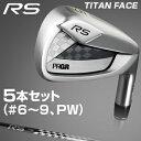 PRGR(プロギア)日本正規品 16RS チタンフェースアイアン オリジナルカーボンシャフト 5本セット(#6〜9、PW)【あす楽対…