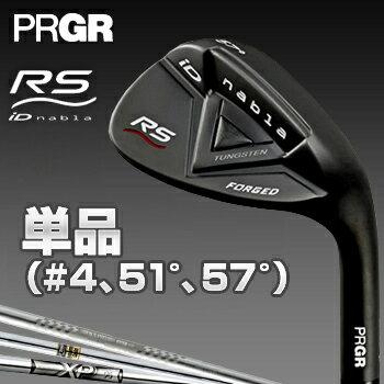 PRGR(プロギア)iD nabla RSフォージドアイアンスチールシャフト単品(#4、51°、57°)【あす楽対応】