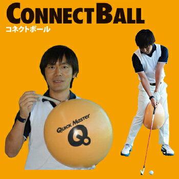 2011新製品YAMANIGOLF(ヤマニゴルフ)ゴルフ練習器CONNECTBALL(コネクトボール)QMMGNT11(91)【あす楽対応_四国】