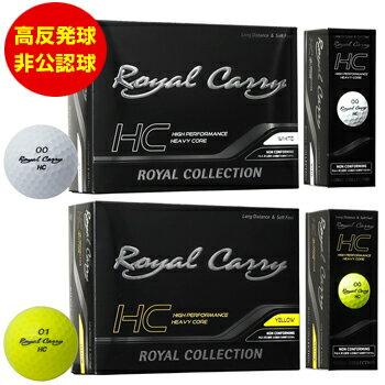 「非公認球」ロイヤルコレクション日本正規品RoyalCarryHC(ロイヤルキャリー)2019新製品ゴルフボール1ダース(12個入)【あす楽対応】