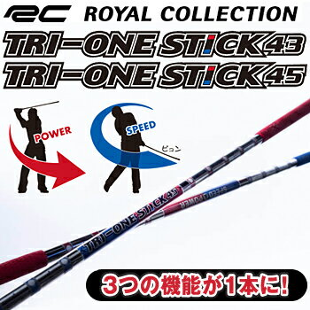 2014新製品ROYALCOLLECTION(ロイヤルコレクション)日本正規品ゴルフ練習器TRI−ONESTICK43/45(トライワンスティック)【あす楽対応_四国】