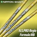 NIPPON SHAFT(日本シャフト)N.S.PRO Regio formula MB(レジオ フォーミュラエムビー)カーボンシャフト「ドライバー用」