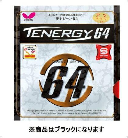 バタフライ(Butterfly) テナジー・64 ブラック but-05820-278