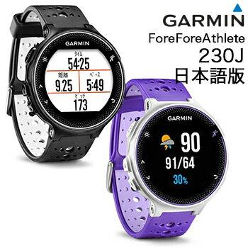 ed2b1be3a4 ガーミン(GARMIN)日本正規品スマート機能搭載GPSランニングウォッチForeAthlete230J(フォア