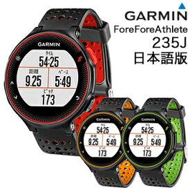 ガーミン(GARMIN)日本正規品ForeAthlete235J(フォアアスリート235ジェイ) 日本版「37176」光学心拍センサー、GPS搭載 VO2Max計測可能スポーツランニングウォッチ【あす楽対応】