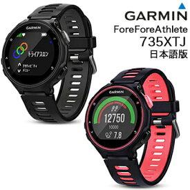ガーミン(GARMIN)日本正規品GPSランニングウォッチForeAthlete735XTJ(フォアアスリート735エックスティジェイ)日本版【あす楽対応】