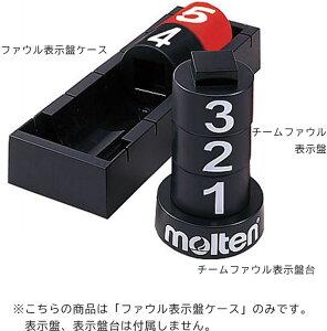 モルテン(Molten) 器具・備品 ファール表示版ケース