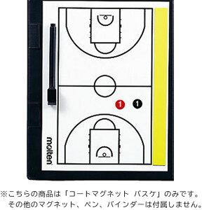 モルテン(Molten) オプションパーツ バスケットボール バインダー式作戦盤用 コートマグネット