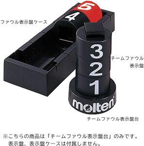 モルテン(Molten) オプションパーツ チームファウル表示盤台