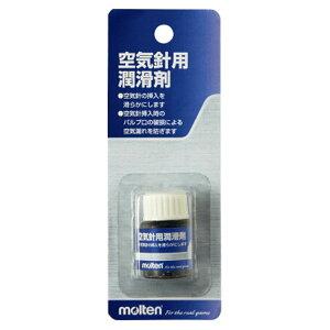 モルテン(Molten) 潤滑油