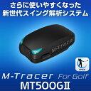 EPSON(エプソン)新世代スイング解析システムM−Tracer For Golf(エムトレーサー)「MT500G2」【あす楽対応】