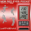 プロギア マルチスピード測定器NEW RED EYES POCKET(レッドアイズポケット2)「HS−110」「ゴルフ練習用品」【あ…