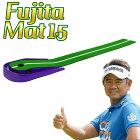 Tabata(タバタ)日本正規品 Fujitaマット1.5 藤田プロと共同開発のパターマット 2020モデル「GV0141」「ゴルフパター練習用品」 【あす楽対応】