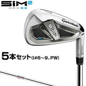 TaylorMade(テーラーメイド)日本正規品 SIM2 MAX OS(シムツーマックスオーエス) アイアン 2021新製品 KBS MAX MT85スチールシャフト 5本セット(I#6〜9、PW) 【あす楽対応】