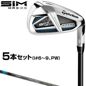 TaylorMade(テーラーメイド)日本正規品 SIM MAX OS(シムマックスオーエス)アイアン 2020モデル TENSEI BLUE TM60カーボンシャフト 5本セット(I#6〜9、PW) 【あす楽対応】