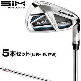 TaylorMade(テーラーメイド)日本正規品 SIM MAX OS(シムマックスオーエス)アイアン 2020モデル KBS MAX85 JPスチールシャフト 5本セット(I#6〜9、PW) 【あす楽対応】