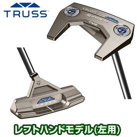 TaylorMade(テーラーメイド)日本正規品 TRUSS(トラス)パター 2020新製品 「レフトハンドモデル(左用)」【あす楽対応】