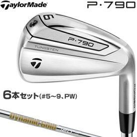 テーラーメイド日本正規品 2019新製品 P790 アイアン DynamicGold120 VSSスチールシャフト 6本セット(#5〜9、PW) 【あす楽対応】
