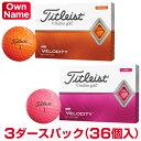 【文字オンネーム】 Titleist(タイトリスト)日本正規品 VELOCITY(ベロシティ) 2020新製品 ゴルフボール3ダース(36個入)