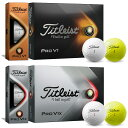 Titleist(タイトリスト)日本正規品 「PRO V1」、「PRO V1x」 2021新製品 ゴルフボール1ダース(12個入) 【あす楽対応】