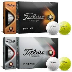 【予約】Titleist(タイトリスト)日本正規品 「PRO V1」、「PRO V1x」 2021新製品 ゴルフボール1ダース(12個入) ※2月5日発売予定御予約受付中※