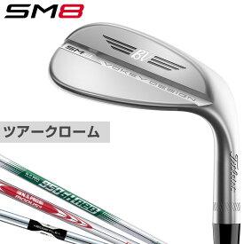 Titleist(タイトリスト)日本正規品 VOKEY DESIGN(ボーケイデザイン) SM8ウェッジ ツアークローム仕上げ スチールシャフト 2020モデル 「839R」 【あす楽対応】