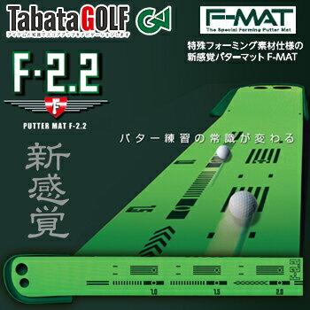 2014新製品TABATA(タバタ)パターマットF−2.2「GV−0134」「ゴルフ練習用品」