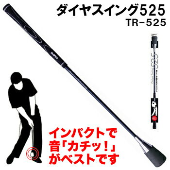 ダイヤコーポレーションダイヤスイング525TR−525「ゴルフ練習用品」【あす楽対応_四国】