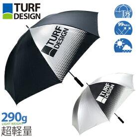 TURF DESIGN(ターフデザイン) 軽量銀パラソル 2019モデル 晴雨兼用 銀傘 UVカット アンブレラ 「TDPS-1970」 【あす楽対応】