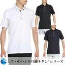 MIZUNO(ミズノ)日本正規品 春夏ウエア ハイドロ銀チタン ゴルフ半袖シャツ 「52MA9020」 【あす楽対応】
