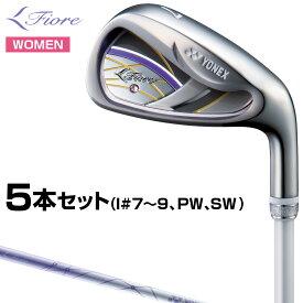 YONEX(ヨネックス)日本正規品 Fiore(フィオーレ) レディスアイアン 2020新製品 FR800カーボンシャフト 5本セット(I#7〜9、PW、SW)
