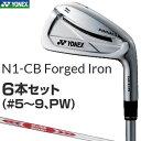 YONEX(ヨネックス)日本正規品N1−CBフォージドアイアンNSPRO MODUS3 SYSTEM3 TOUR125スチールシャフト6本セット(#…