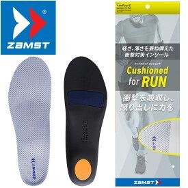 ZAMST(ザムスト)日本正規品 Footcraft Cushioned for RUN (フットクラフトクッションドフォーラン) インソール 2020モデル 【あす楽対応】
