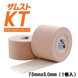 ZAMST(ザムスト)キネシオロジーテープKT 75mmx5.0mm(1巻入)(378703)
