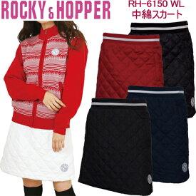 2019年秋冬モデル38%OFF!ロッキー&ホッパー中綿 スカートレディース ゴルフ ウェア「ROCKY&HOPPER RH-6150WL」