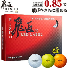 2020年NEWモデルワークスゴルフ飛匠(ひしょう) RED LABEL 極(きわみ)高反発ゴルフボール1ダース12個入り「WORKS GOLF NEW HISYO REDLABEL KIWAMI」※お1人様6ダースまで【あす楽対応】