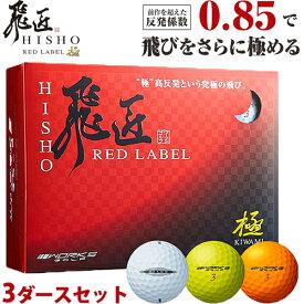 2020年NEWモデルワークスゴルフ飛匠(ひしょう) RED LABEL 極(きわみ)高反発ゴルフボール3ダースセット36個入り1ダース12個入り「WORKS GOLF NEW HISYO REDLABEL KIWAMI」※お1人様6セットまで【あす楽対応】