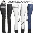 2020年春夏モデル20%OFF!アディダスクラブケース「Adidas GUV83」【あす楽対応】