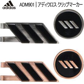 2020年モデル20%OFF!アディダスアディクロス クリップマーカーADM-901「Adidas adicross ADM901」【ネコポス対応】【あす楽対応】