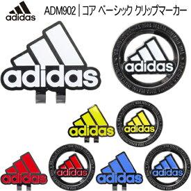 2020年モデル20%OFF!アディダスコア ベーシッククリップマーカー ADM-902「Adidas ADM902」【ネコポス対応】【あす楽対応】