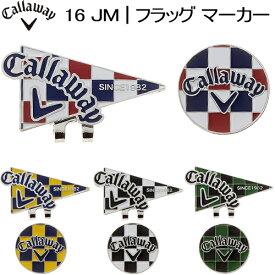 2020年継続モデル日本正規品30%OFF!キャロウェイフラッグ クリップマーカー「CALLAWAY FLAG MAKER」ネコポス対応【あす楽対応】