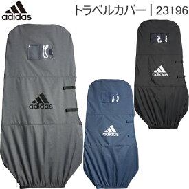 2021年春夏モデル20%OFF!アディダストラベルカバー「Adidas TRAVEL CADDIE BAG COVER 23196」【あす楽対応】