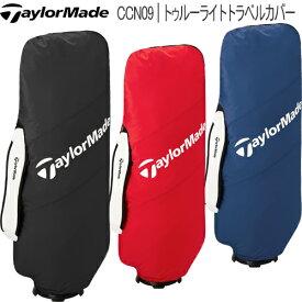 2020年春夏モデル日本正規品20%OFF!テーラーメイドTM トゥルーライト トラベルカバー「Taylor Made CCN09」【あす楽対応】