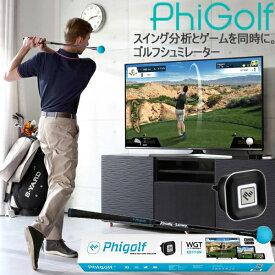 2019年モデル日本正規品ファイゴルフWGT Editionシュミレーター ゴルフ練習機ゴルフゲーム シュミレーションゴルフ インドアゴルフPhigolf PHG-100「Ver.3.0」【あす楽対応】