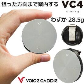 2020年モデルボイスキャディVC4 エイミング音声スロープ搭載高性能GPS搭載距離測定器「Voice Caddie VC4 Aiming」【あす楽対応】