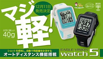 2021年モデルイーグルビジョンウォッチファイブ高機能GPS搭載距離測定器EV-019ゴルフナビ腕時計タイプEAGLEVISIONWATCH5「EV019」【あす楽対応】